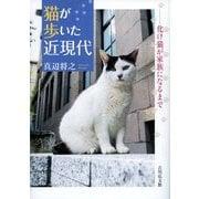 猫が歩いた近現代―化け猫が家族になるまで [単行本]
