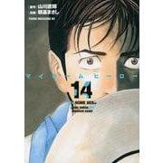 マイホームヒーロー(14)(ヤンマガKCスペシャル) [コミック]