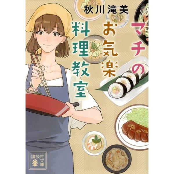 マチのお気楽料理教室(講談社文庫) [文庫]