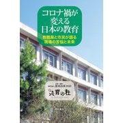 コロナ禍が変える日本の教育―教職員と市民が語る現場の苦悩と未来 [単行本]