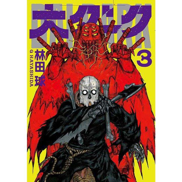 大ダーク<3>(ゲッサン少年サンデーコミックス) [コミック]