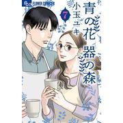 青の花 器の森<7>(フラワーコミックス α) [コミック]
