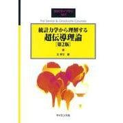 統計力学から理解する超伝導理論 [第2版](SGCライブラリ<167>) [全集叢書]