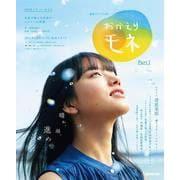 連続テレビ小説 おかえりモネ Part1<1>(NHKドラマ・ガイド) [ムックその他]