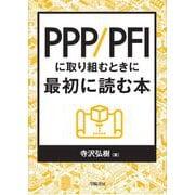 PPP/PFIに取り組むときに最初に読む本 [単行本]