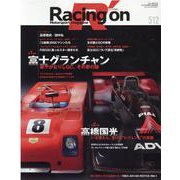 Racing on 512-Motorsport magazine(NEWS mook) [ムックその他]