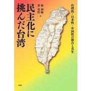 民主化に挑んだ台湾―台湾性・日本性・中国性の競合と共生(大阪大学台湾研究プロジェクト叢書) [単行本]