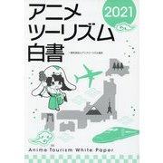 アニメツーリズム白書〈2021〉 [単行本]