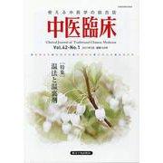 中医臨床 Vol.42No.1(2021年3月) [単行本]