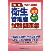 第1種衛生管理者試験問題集解答&解説〈令和3年度版〉 [単行本]