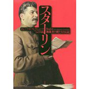 スターリン―独裁者の新たなる伝記 [単行本]