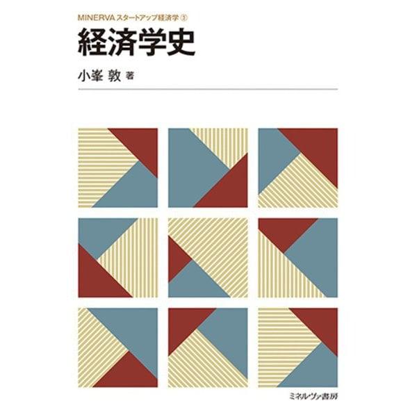 経済学史(MINERVAスタートアップ経済学) [全集叢書]