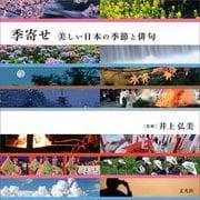 季寄せ―美しい日本の季節と俳句 [単行本]