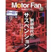 Motor Fan illustrated VOL.176 (モーターファン別冊) [ムックその他]