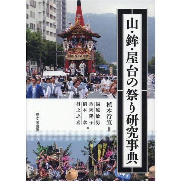 山・鉾・屋台の祭り研究事典 [事典辞典]