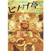 湯けむり食事処 ヒソップ亭〈2〉 [単行本]