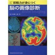 即戦力が身につく脳の画像診断 [単行本]