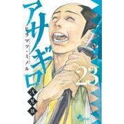 アサギロ~浅葱狼~<23>(ゲッサン少年サンデーコミックス) [コミック]