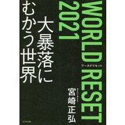 WORLD RESET 2021 大暴落にむかう世界 [単行本]