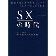 SXの時代―究極の生き残り戦略としてのサステナビリティ経営 [単行本]