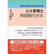 ビル管理士科目別問題集〈令和3年度版〉―建築物環境衛生管理技術者試験 [単行本]