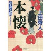 本懐―武士の覚悟(光文社時代小説文庫) [文庫]