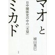 マオとミカド―日中関係史の中の「天皇」 [単行本]