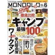 MONOQLO (モノクロ) 2021年 06月号 [雑誌]