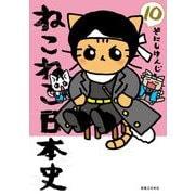 ねこねこ日本史〈10〉 [コミック]