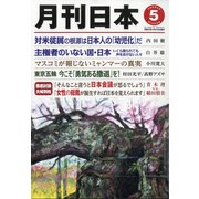 月刊 日本 2021年 05月号 [雑誌]