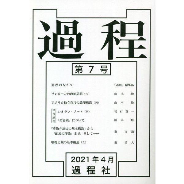 過程〈第7号〉 [単行本]