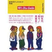 90年代ディスクガイド──邦楽編 [単行本]