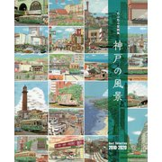 もふもふ堂画集 神戸の風景 Best Selection 2010-2020 [単行本]