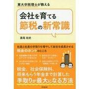 会社を育てる節税の新常識―東大卒税理士が教える(DO BOOKS) [単行本]