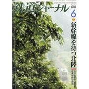 鉄道ジャーナル 2021年 06月号 [雑誌]