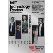 MITテクノロジーレビュー[日本版]  Vol.3/Spring 2021 Innovation Issue(アスキームック) [ムックその他]