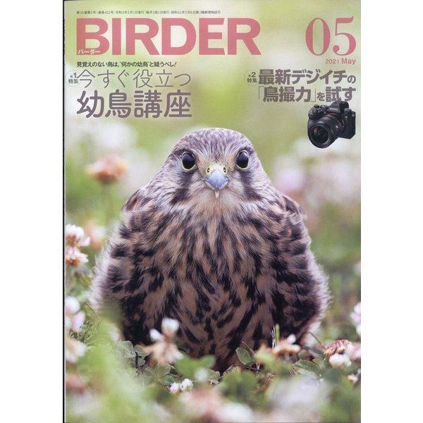 BIRDER (バーダー) 2021年 05月号 [雑誌]