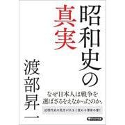 昭和史の真実(PHP文庫) [文庫]