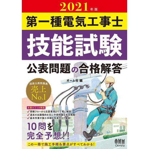 第一種電気工事士技能試験 公表問題の合格解答〈2021年版〉 [単行本]