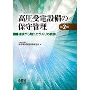 高圧受電設備の保守管理(第2版)-経験から培ったかんりの要諦 [単行本]