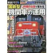 鉄道クラブ Vol.10(コスミックムック) [ムックその他]