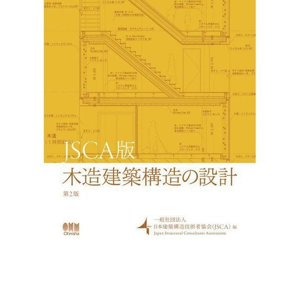 JSCA版 木造建築構造の設計 第2版 [単行本]