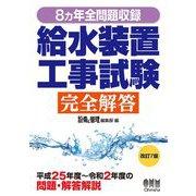 8ヵ年全問題収録 給水装置工事試験完全解答 改訂7版 [単行本]