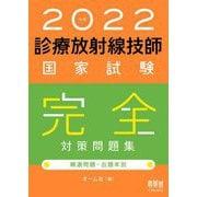 診療放射線技師国家試験完全対策問題集―精選問題・出題年別〈2022年版〉 [単行本]