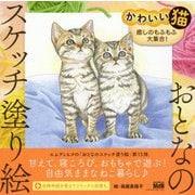 おとなのスケッチ塗り絵 かわいい猫―癒しのもふもふ大集合! [単行本]