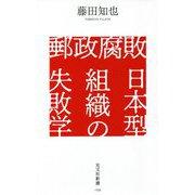 郵政腐敗 日本型組織の失敗学(光文社新書) [新書]