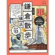 歩く地図 鎌倉・横浜散歩 2022(SEIBIDO MOOK) [ムックその他]