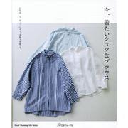 今、着たいシャツ&ブラウス-22作品 S/M/L/LLサイズ実物大型紙つき(Heart Warming Life Series) [ムックその他]