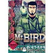 自選Mr.BIRD(My First Big SPECIAL さいとう・たかをPREMIU) [ムックその他]