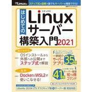 はじめてのLinuxサーバー構築入門2021(日経BPパソコンベストムック) [ムックその他]